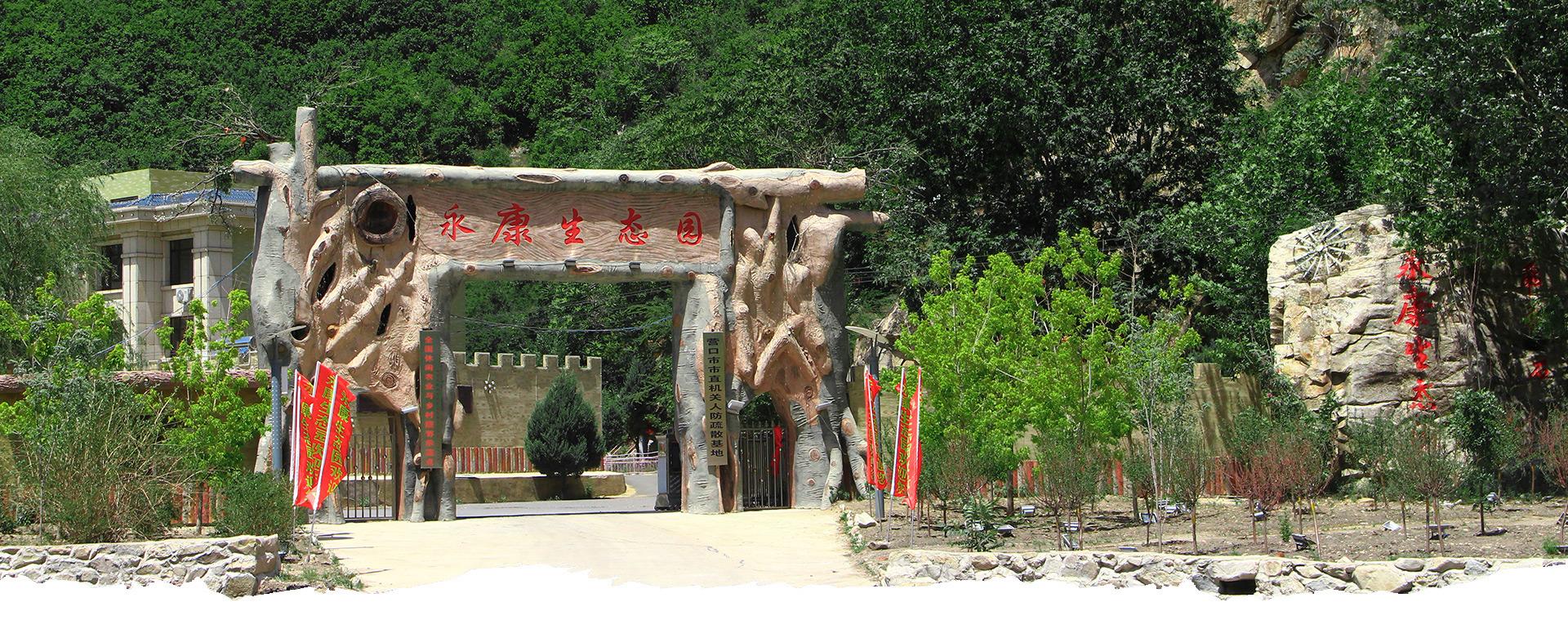 营口生态园